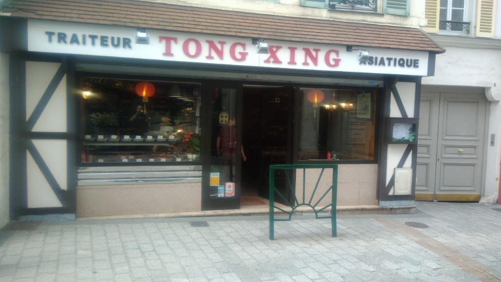 tong xing traiteur 6 rue lib ration 92500 rueil malmaison adresse horaire. Black Bedroom Furniture Sets. Home Design Ideas